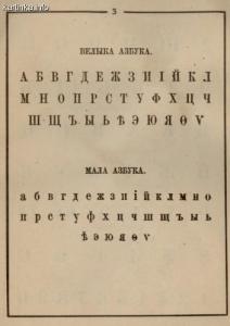 Букварь Южнорусская Азбука