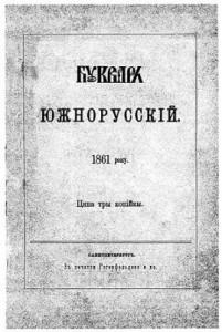 Букварь южнорусский титульный лист