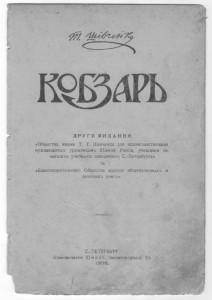 Кобзарь 1908г титульный лист