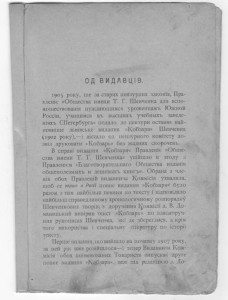 Кобзарь 1908 г 3 стр