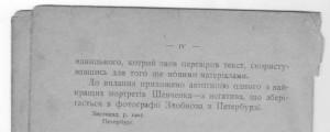 Кобзарь 1908 г 4 стр часть